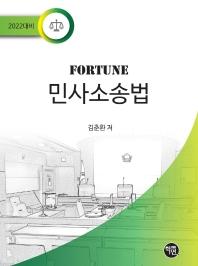 Fortune 민사소송법(2022 대비)