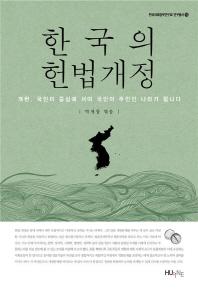 한국의 헌법개정