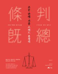 백광훈 형사소송법 조문 판례 기출스피드 총정리(2020)