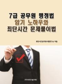 7급 공무원 행정법 암기 노하우와 최단시간 문제풀이법