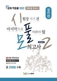 원유철 한국사 시풀모 시즌2 (실전편)