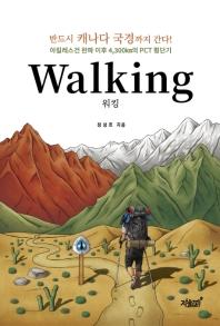 워킹(Walking)