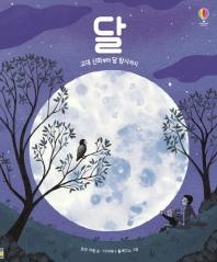 달: 고대 신화부터 달 탐사까지