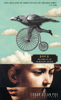 에드거 앨런 포우 시선: 꿈속의 꿈(레귤러판)