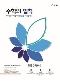 수학의 법칙 고등 수학(하) 개념편(2018)