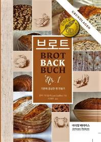 브로트(Brot)