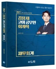김용재 코어 공무원 회계학: 재무회계(2021)