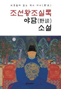 조선왕조실록 야담(野談)소설 : 하룻밤에 읽는 역사 야사(野史)
