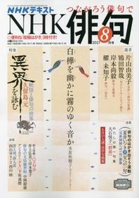 하이쿠NHK 俳句NHK 2021.08