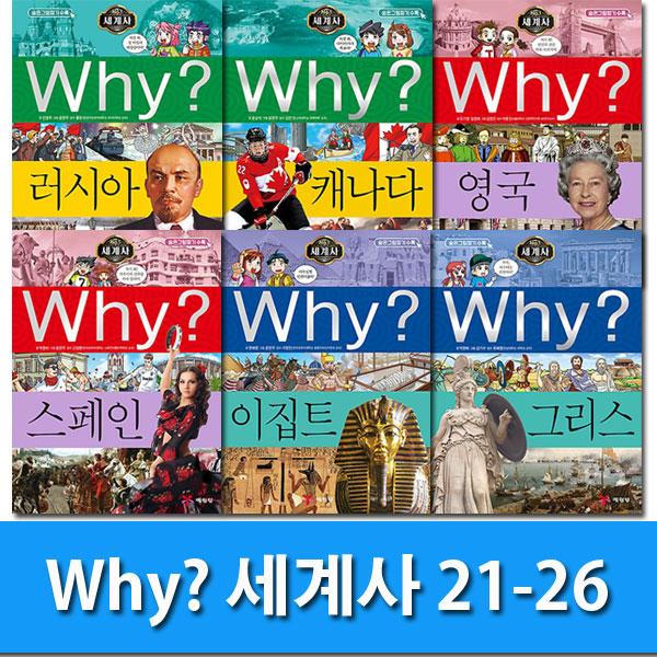 Why 와이 세계사 21-26 세트(전6권.증보판)-Why 초등역사 학습만화 세계사 시리즈/숨은그림찾기수록/예림당