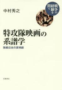 特攻隊映畵の系譜學 敗戰日本の哀悼劇