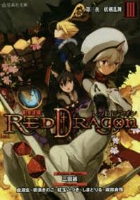 RPF(ロ-ルプレイングフィクション)レッドドラゴン 3