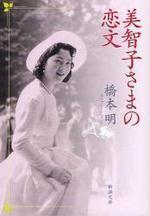 美智子さまの戀文
