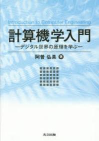 計算機學入門 デジタル世界の原理を學ぶ