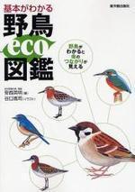 基本がわかる野鳥ECO圖鑑 野鳥がわかると命のつながりが見える