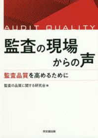 監査の現場からの聲 監査品質を高めるために