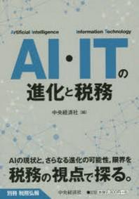 AI.ITの進化と稅務