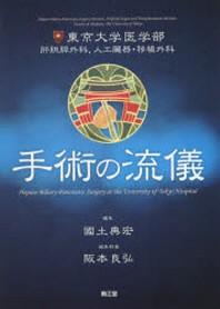 手術の流儀 東京大學醫學部肝膽膵外科,人工臟器.移植外科