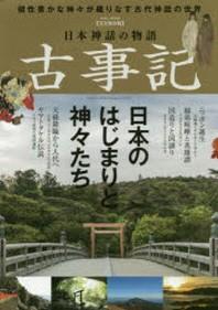 日本神話の物語古事記 完全保存版 個性豊かな神#が織りなす古代神話の世界