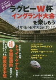 ラグビ-W杯イングランド大會を樂しもう 4年後の日本大會に向けて
