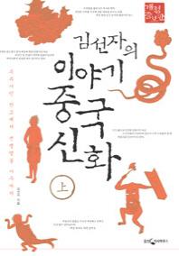 김선자의 이야기 중국 신화(상)
