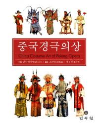 중국경극의상