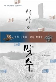 역사의 맞수. 1: 백제 성왕과 신라 진흥왕