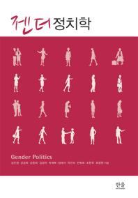 젠더정치학