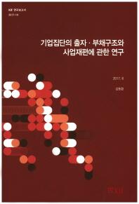 기업집단의 출자 부채구조와 사업재편에 관한 연구