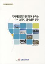 국가기간물류네트워크 구축을 위한 교통망 정비빙안 연구