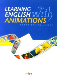 Learning English with Animations