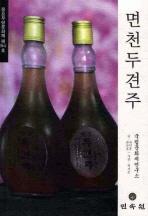 면천두견주: 중요무형문화재 제86-나호