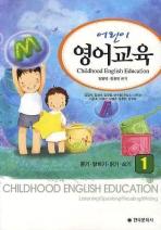 어린이 영어교육. 1: 듣기 말하기 읽기 쓰기