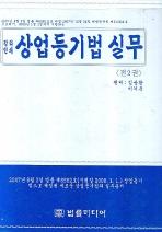 상법등기법 실무 세트(칼라인쇄)(2008)