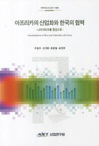 아프리카의 산업화와 한국의 협력