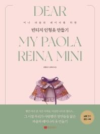 미니 파올라 레이나를 위한 빈티지 인형옷 만들기