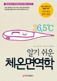 알기 쉬운 체온면역학
