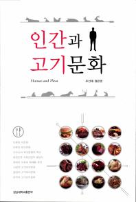인간과 고기문화