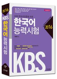 KBS 한국어능력시험(2016)