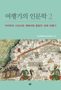 여행기의 인문학. 2