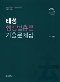 태성 행정법총론 기출문제집(2017)