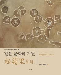 일본문화의 기원: 송국리 문화