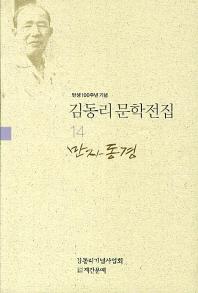 탄생 100주년 기념 김동리 문학전집. 14: 만자동경