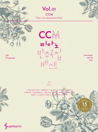 CCM 피아노 반주곡집 베스트. 1