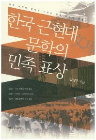 한국 근현대 문학의 민족 표상