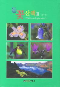 들꽃산책. 3