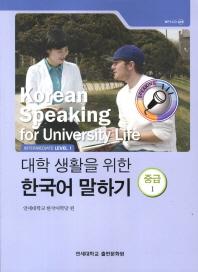 대학 생활을 위한 한국어 말하기 중급. 1