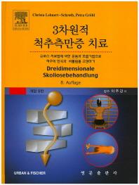 3차원적 척추측만증 치료