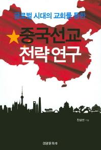 글로벌 시대의 교회를 통한 중국선교 전략연구