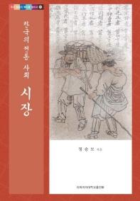 시장(한국의 전통 사회)